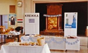 Lahden ystävyysseurojen kv-markkinat Lyseolla kevät 1984_0006